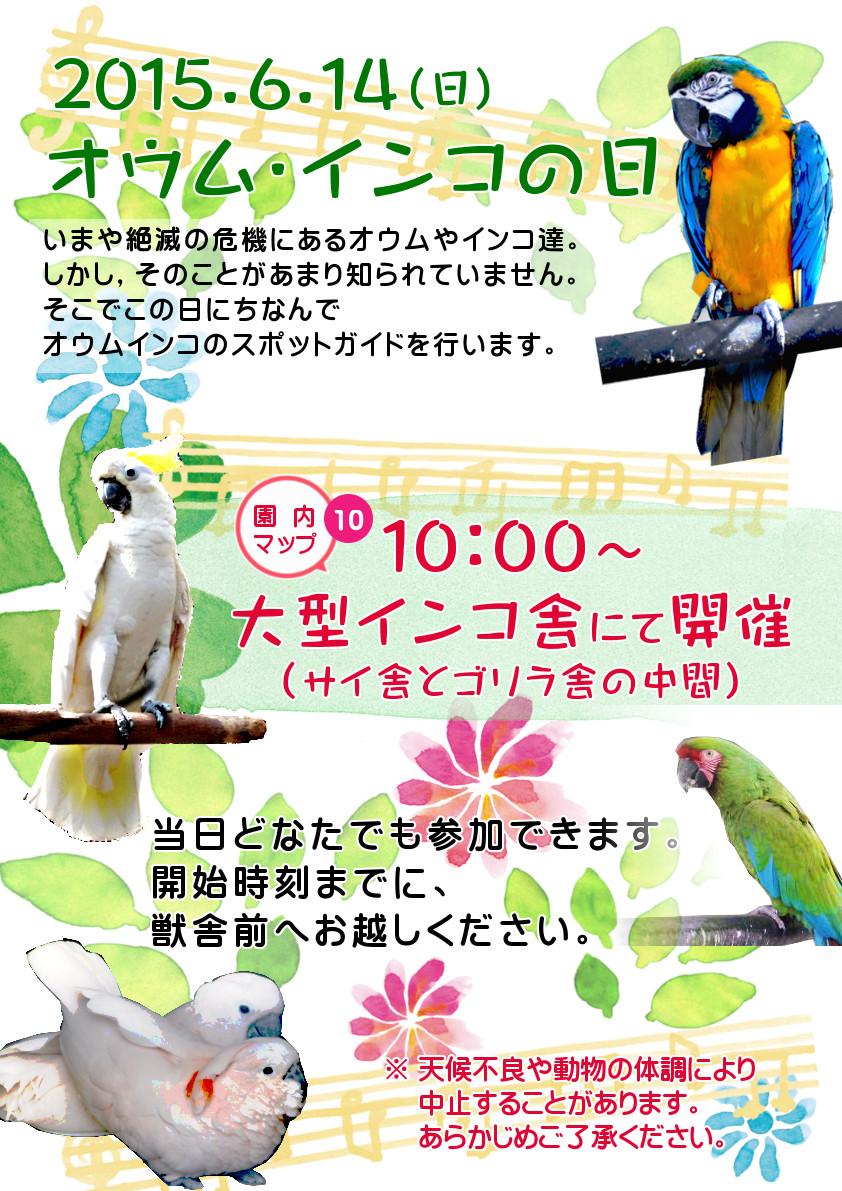 福岡市動物園|6月14日(日)オ...