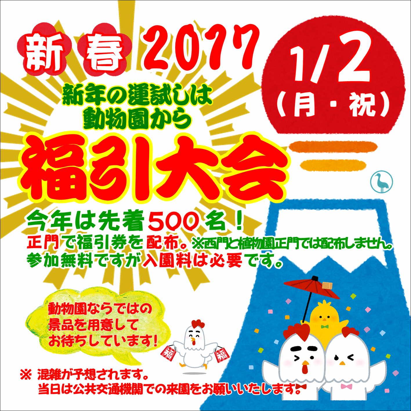 福岡市動物園|新春福引大会