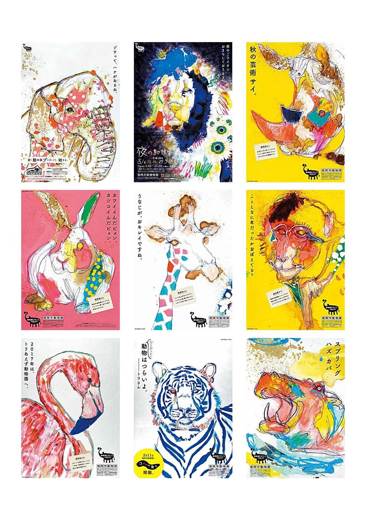 福岡市動物園|福岡市動物園の動物アートポスターをプレゼントします!