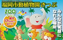 福岡市動植物園切符