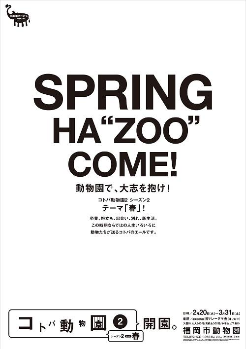 """SPRING HA""ZOO"" COME""!!  「コトバ動物園 シーズン2」開催"